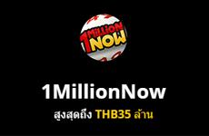 1millionnow