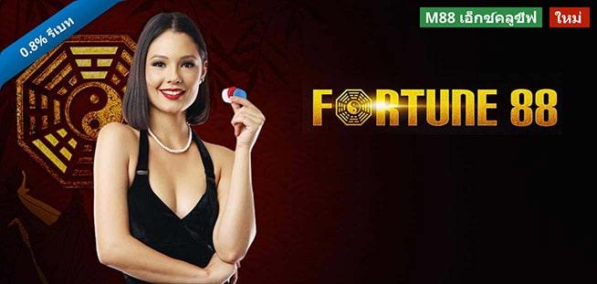 fortune88