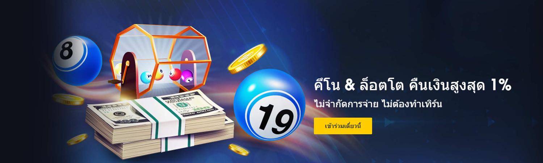 lotto-banner