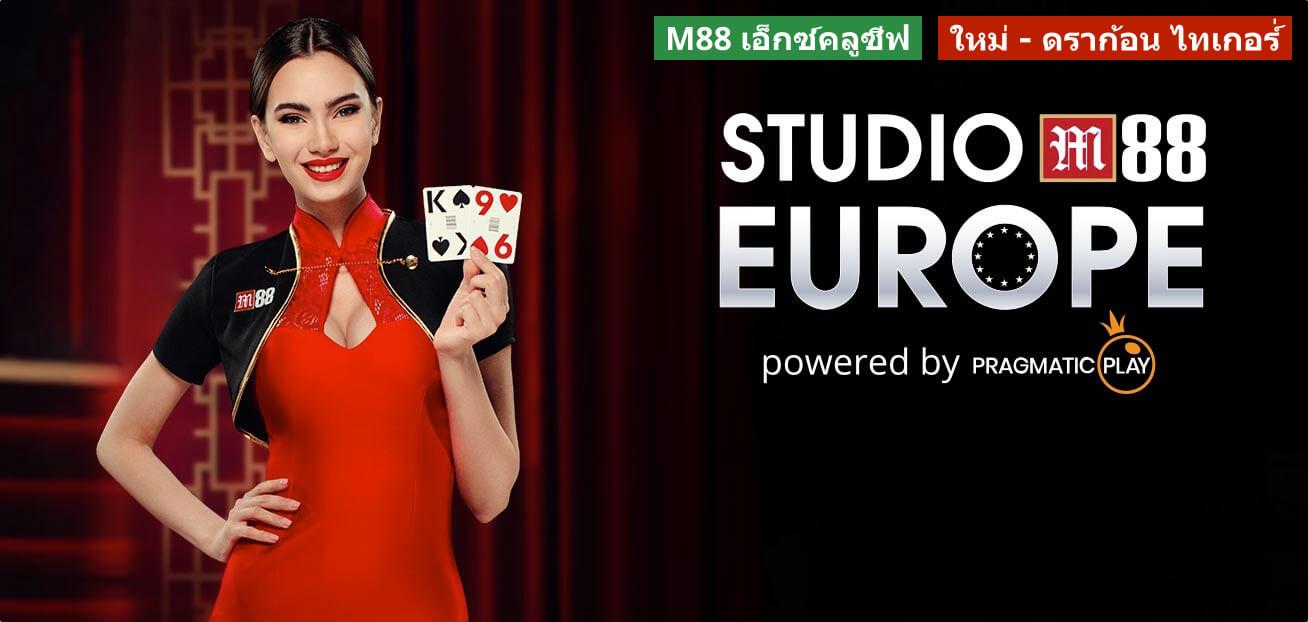 studio-m88-europe