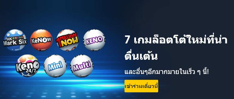 lotto-banner-mobile-b